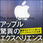 アップルとディズニー 顧客をファンに変える共通の法則とは