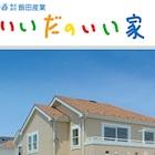 パワービルダー6社統合で住宅業界激変! 激安住宅があふれる!?