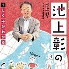 """""""暴走""""テレ東&池上彰選挙特番、ベトナムにもスゴさ伝わる!?"""
