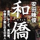 """中国で""""幸せに""""生きる日本人・和僑から見える日中のリアル"""