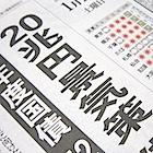 地銀にダマされた中小企業を死に追いやる中国工業団地の実態