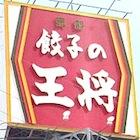 餃子の王将はブラック企業じゃない?スパルタ研修、人材育成へ多額投資…