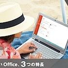 発売直前!結局Office2013は買いか?実はこんなにビジネスで使えて、使い勝手も向上!