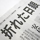 日銀総裁人事、財務省・日銀タッグと安倍・麻生の攻防…政府への協力は6月まで