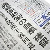 激化する通貨安戦争、日本参戦で世界中から非難?現実味帯びる金本位制復活