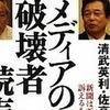 読売、清武潰しの実態〜損害賠償1億請求、出版妨害、社員尾行疑惑?