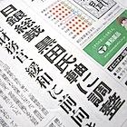日銀新総裁、黒田氏有力報道で加熱する報道戦の裏…依然流動的、安倍総理の判断次第