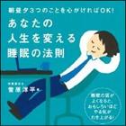 忙しい毎日を充実させる睡眠の秘訣
