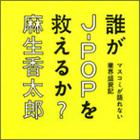 誰が「J-POP」を殺したのか?