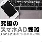 """広がる""""企業アプリ""""、「リリース後一ヶ月が勝負」"""