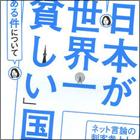 うつ病・社畜・就職浪人…… 生きづらい社会になった日本に全世界が同情中?