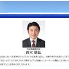 セブン&アイ鈴木会長次男の会社で起こった飛び降り自殺の悲劇
