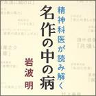 """精神科医が読み解く文学作品の中の""""狂気"""""""