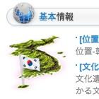 """韓国の日本製品不買運動 その目的は""""社会的地位獲得""""にあり!?"""