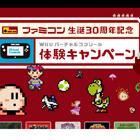 任天堂2期連続赤字 「3DS」も「Wii U」も大失速で下方修正 岩田社長は再び奇跡を起こせるか?