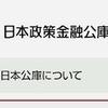 日本政策金融公庫の呆れた融資の実態 審査能力なし、事業内容には無関心?