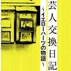 キンコン西野と鈴木おさむのツイッター騒動、PRのためのヤラセ疑惑続出?