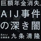 AIJ社長「仕方なく虚偽を認めた。失敗は成功のもと」…韓国に隠し口座疑惑も