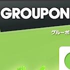 "Grouponを追われた""非業の""メイソンCEO、という誤解…より大きな成功へ?"