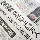 原発停止中の日本原電が高利益のカラクリ 役員報酬は計4億以上…原資は国民負担