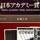 日本アカデミー賞が面白い謎 ハイレベルすぎるエリカ様いじめ、広末涼子のワイプ芸…