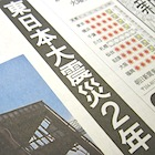 震災で大被害、議論進まぬ大川小検証委に遺族から不満…全公開を渋りメディアと悶着も