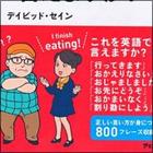 """「いただきます」は""""I start eating!""""とは言わない!! 日常生活の言葉を英語で言えますか?"""
