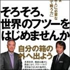 日本の常識は世界の非常識!? エリートサラリーマンになるために身につける6つの習慣