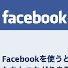 焦るGoogle、主役のFacebook…検索からソーシャルストリームの時代へ