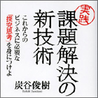 """日本人だってiPodを作れるようになる!? 技術刷新を促す""""探究実践""""ってなんだ?"""