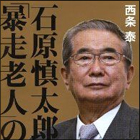 """「日本は毅然とした態度をとったほうがよい」暴走老人・石原慎太郎の""""遺言""""は日本人の心に響くか!?"""