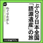 """「やぶ医者」の""""やぶ""""ってなに? 意外に知らない日本語の成り立ちとは!?"""