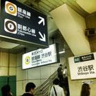 渋谷の地下火災は祟りと怨念が原因か 東急・副都心線直通で「渋谷はこれから呪われる」