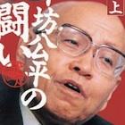 住専問題でつまずいた平成の鬼平 市民派弁護士・中坊公平の死とその素顔