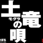 岡村隆史、新作映画『土竜の唄』撮影秘話を語る「仲里依紗と◯◯なシーンも…」