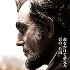 違う内容の2つの映画『リンカーン』?に学ぶ起業に重要なハイコンセプトとは?