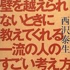 編集者にマンガの原稿をなくされた赤塚不二夫が発した言葉とは?