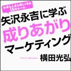 """「アー・ユー・ハッピー?」仕事と人生の""""成り上がり""""方は永ちゃんから学べ!"""