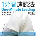 「本は読むもの」ではなく「ページをめくるもの」!? あなたが本を読むのが遅いワケ