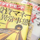 経済誌の株投資特集は「売り」のサイン!? 5月末に株特集が乱発されるワケ