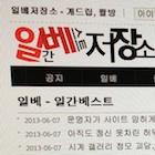 「在特会を見ればイルベが見える」日韓双方が困惑する極右団体の類似点とは?