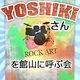 X JAPANの曲が町中に流れる?YOSHIKIの出身地、新しい町おこしの試み