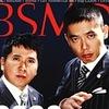サザン復活、爆笑問題・太田光「桑田から1カ月前に知らされていた。実は我慢できなくて…」