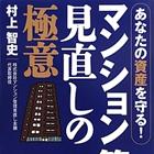 """分譲マンションの居住者は毎月""""無駄なお金""""を払っている?"""