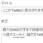 Twitter、1ツイートごとに発言/公開範囲を柔軟に設定可能?そこそこオープン等も
