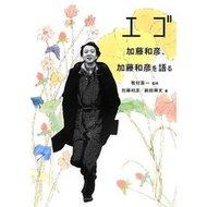 衝撃の訃報から4年 今こそ振り返る、不世出の音楽プロデューサー加藤和彦の功績