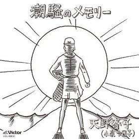 20年ぶりの大ヒット曲「潮騒のメモリー」に隠された、小泉今日子の歴史とは?