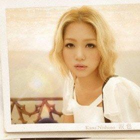 失恋描写がリアルすぎ!? 西野カナの新曲「涙色」は若き恋愛中毒者向け