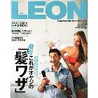 男性誌『LEON』、揺るぎない「ユルさ」ゴリ押しも、最後は財力を猛プッシュですか…