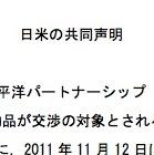 安倍政権が孕む危険〜アフラック・日本郵政提携とTPP交渉で公約違反が露呈?